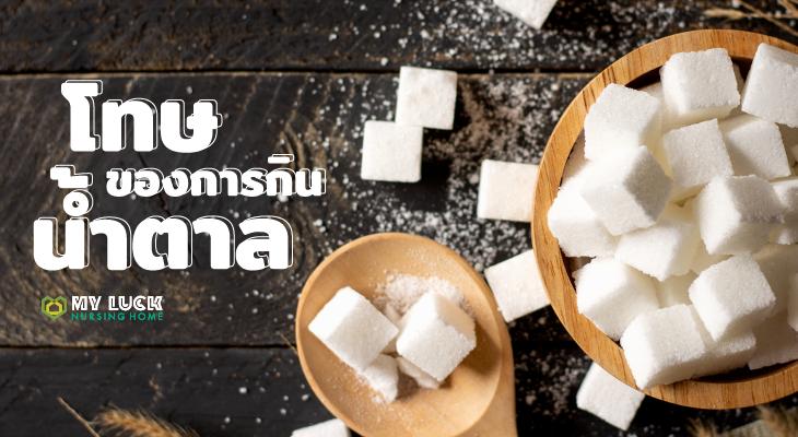 โทษของการกินน้ำตาล กินเพลินๆ เชือดนิ่มๆ