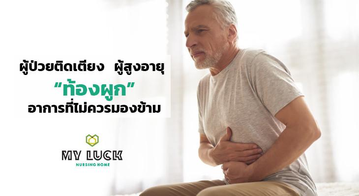 """ผู้ป่วยติดเตียง  ผู้สูงอายุ """"ท้องผูก"""" อาการที่ไม่ควรมองข้าม"""