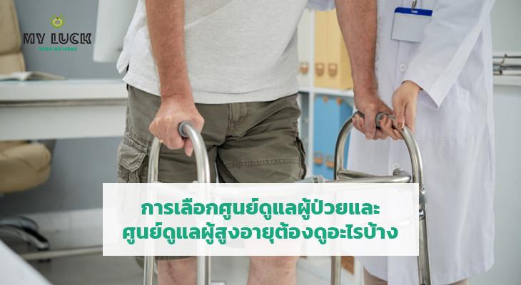 การเลือกศูนย์ดูแลผู้ป่วยและศูนย์ดูแลผู้สูงอายุที่ดี ต้องดูอะไรบ้าง